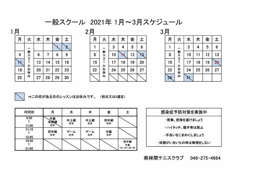 一般スクール1月~3月スケジュール.jpg