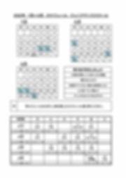 7月~9月ジュニアスケジュール.jpg