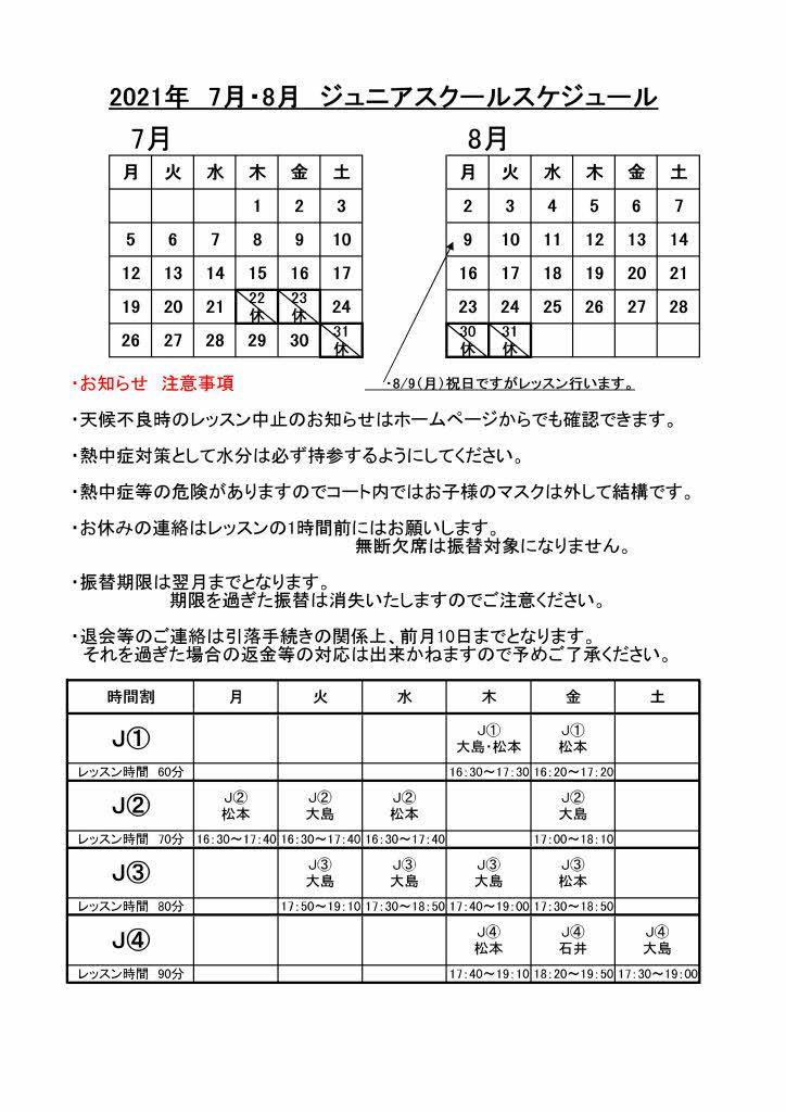 ジュニアスケジュール2021_page001.jpg