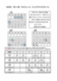 ジュニアスケジュール_page001.jpg