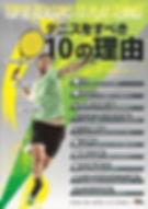 top10reasonstoplaytennis_B_R.jpg