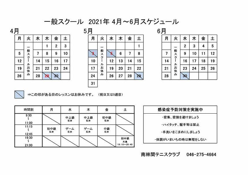 一般スクール4月~6月スケジュール.jpg