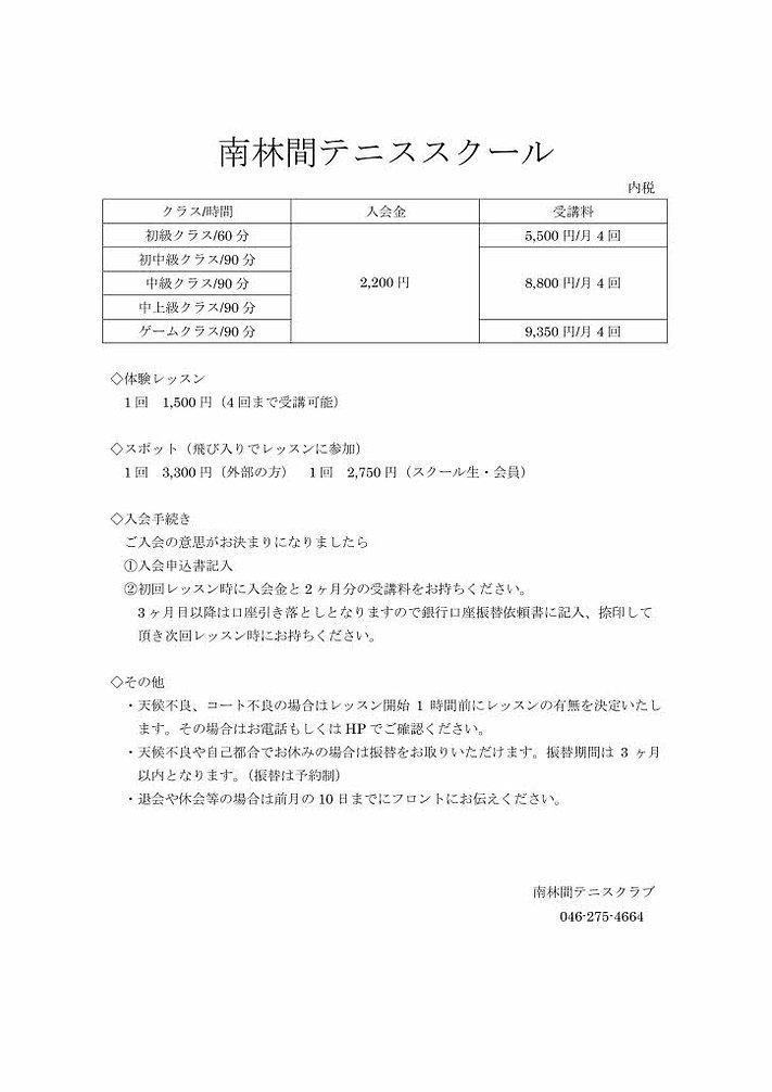 南林間テニススクール詳細.jpg