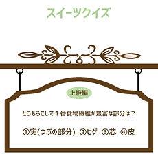 スイーツクイズ6月【上級編】スクエア.jpg