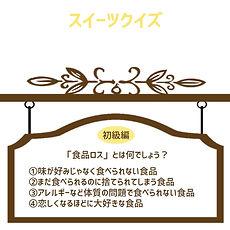 スイーツクイズ6月【初級編】スクエア  (1).jpg
