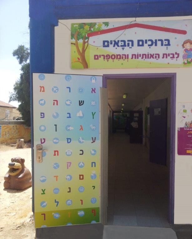 דלת כניסה למסדרון כיתות א