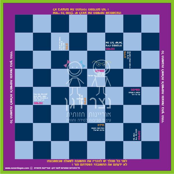משחק דמקה קורצאק