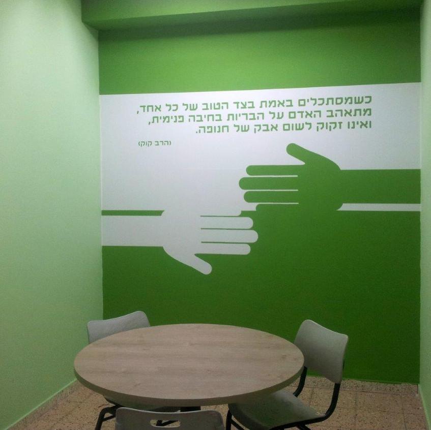 חדר מפגש פרטני