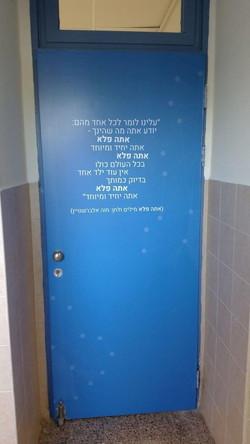 מדבקת דלת מעוצבת