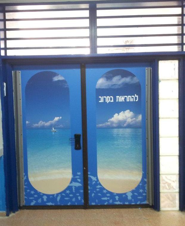 דלת יציאה מבית הספר