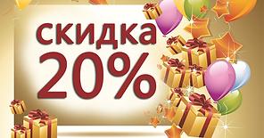 skidka-кис.png