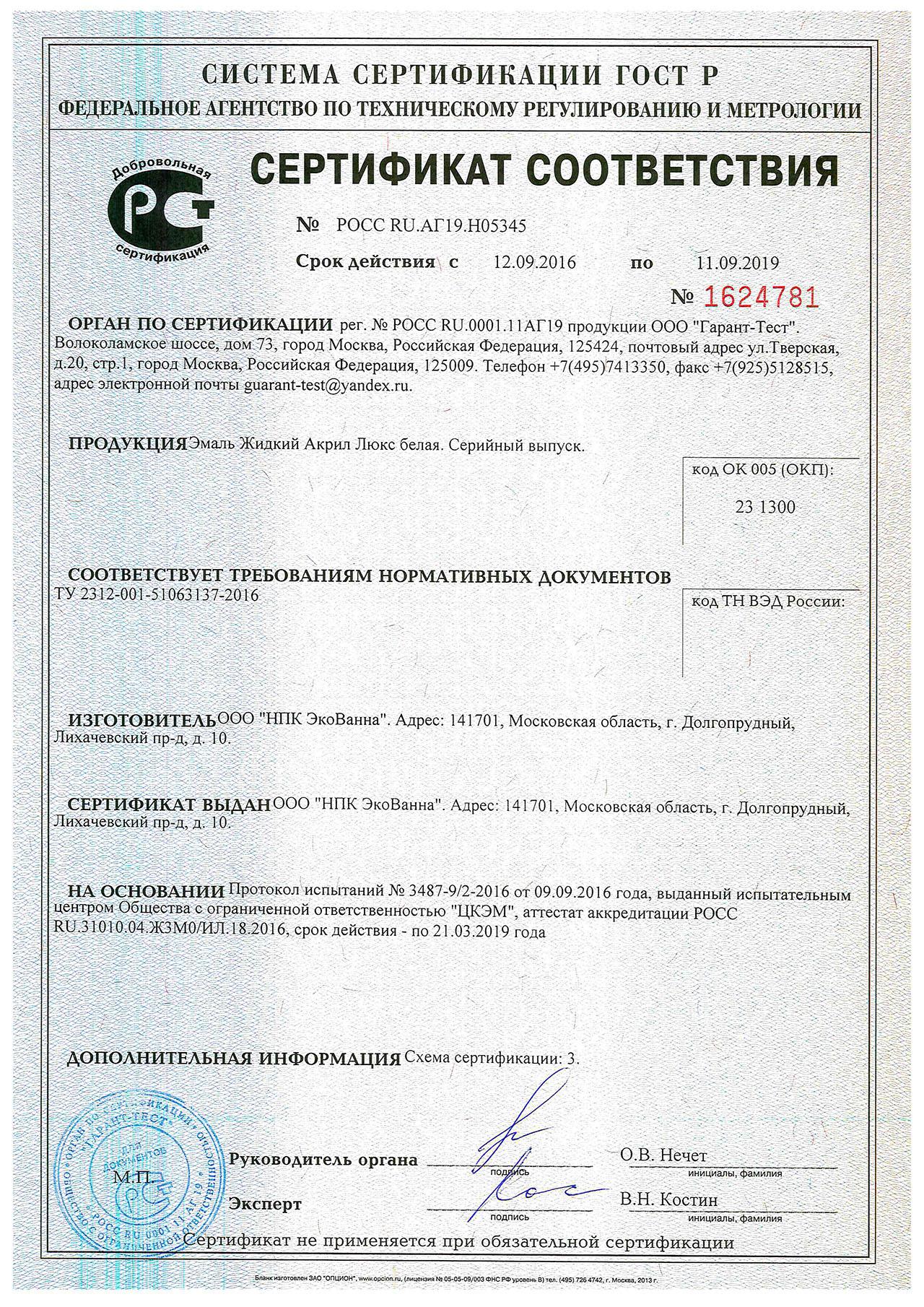 """Сертификат """"Жидкий акрил Люкс"""""""