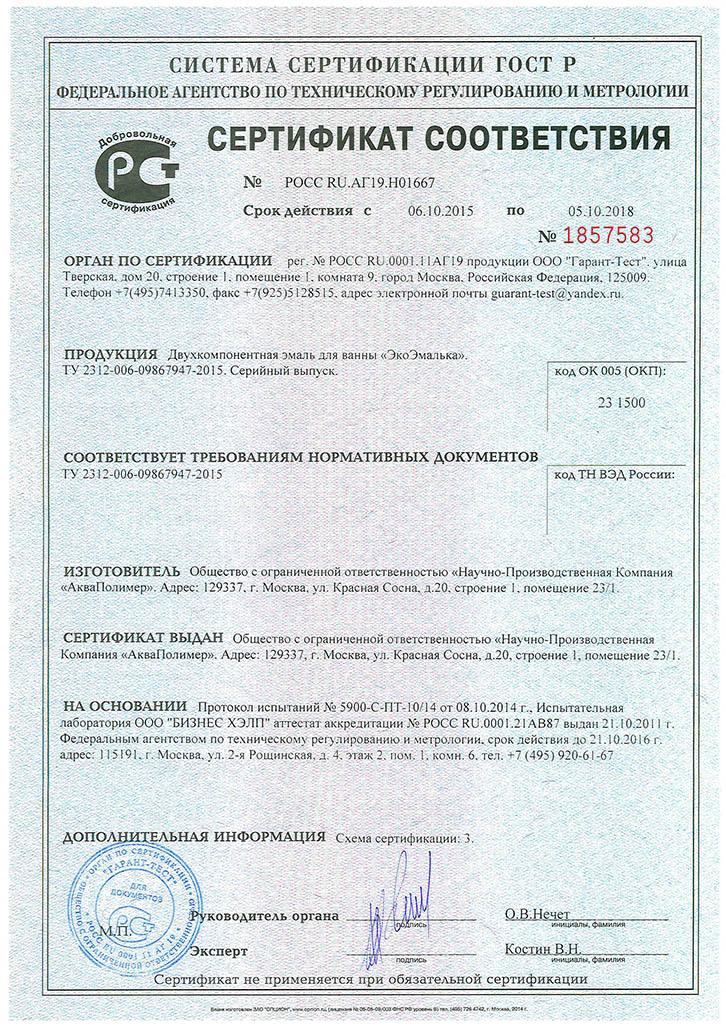 "Сертификат ""ЭкоЭмалька"""