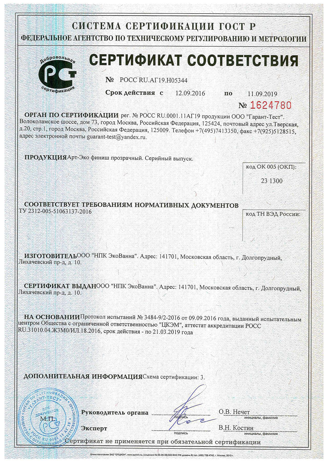"""Сертификат """"Арт-3D"""""""
