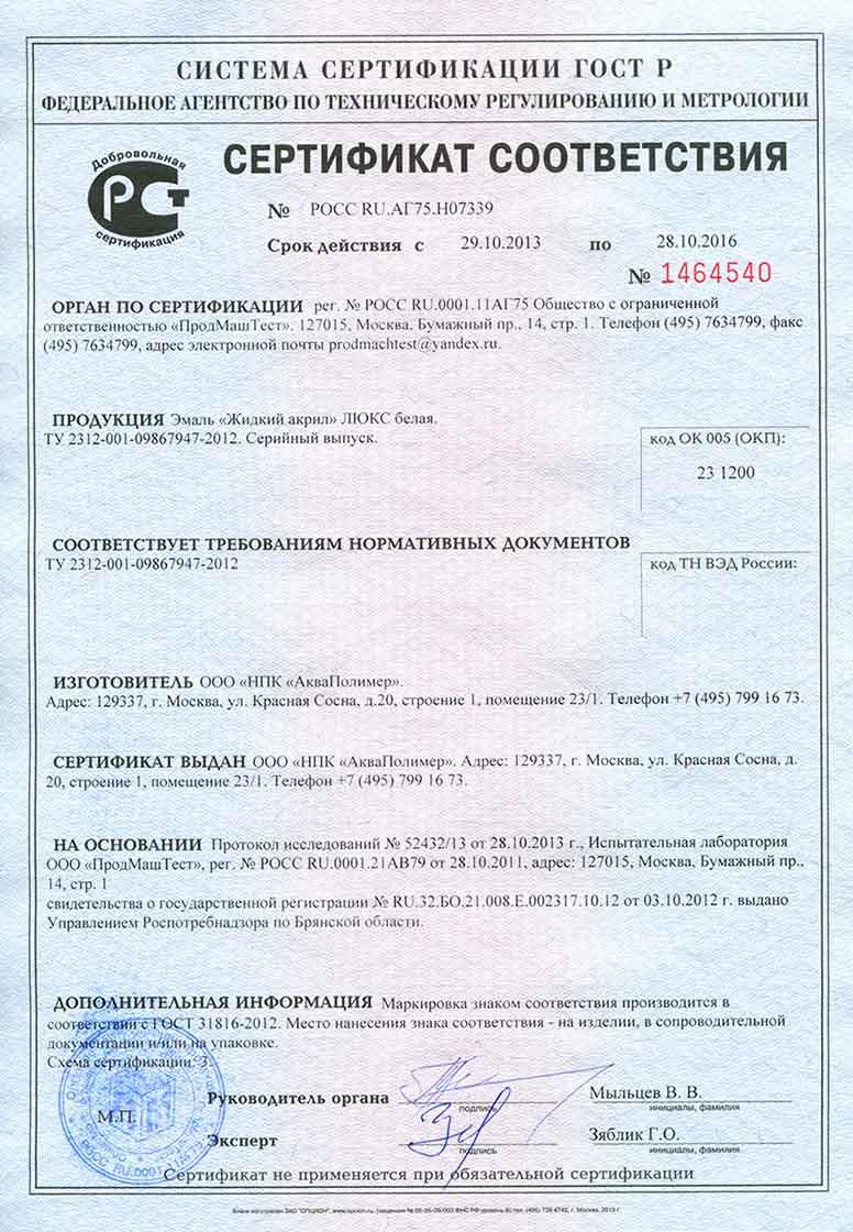 """Сертификат Жидкий акрил """"Люкс"""""""