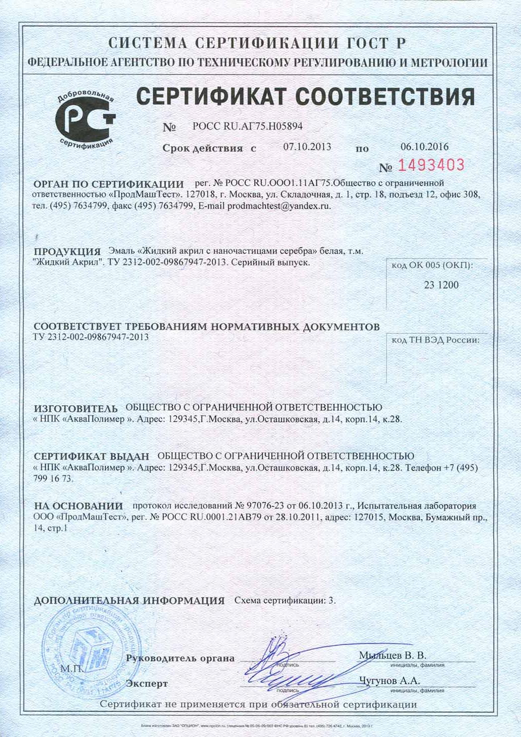 """Сертификат """"Антимикробный"""""""