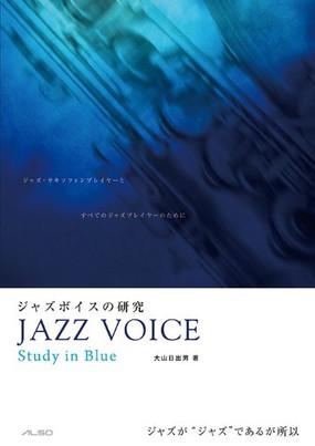 ジャズボイスの研究~Study in Blue