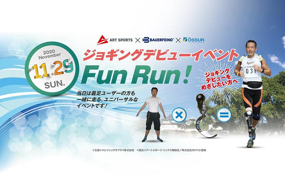 FunRun_20201129_HP_02_edited.jpg