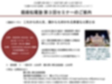 銀座松尾塾案内_20200122.jpg
