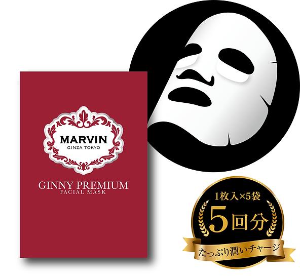 GINNY プレミアムマスク          (フェイシャルマスク)