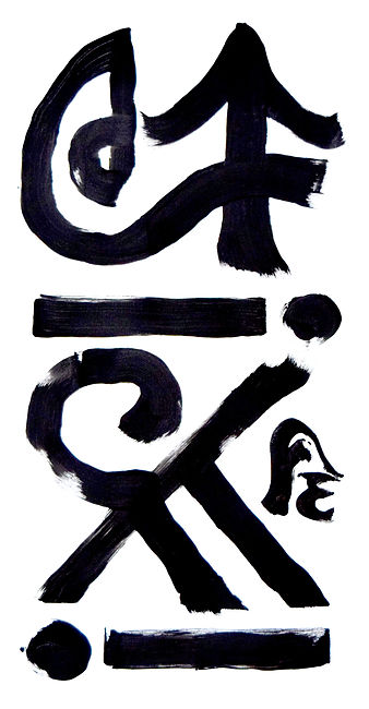 be ng calligraphic.jpg