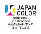 D&P用-JPcolor標準認証.png