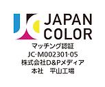 D&P用-JPcolorマッチング認証.png