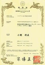 特許6377232号.jpeg