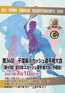 20210705_千葉県スカッシュ協会_プログラム-2021-確認用_ページ_01.jpeg