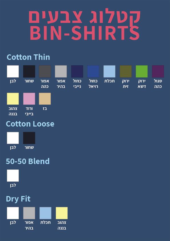 קטלוג צבעים חולצות בנימינה