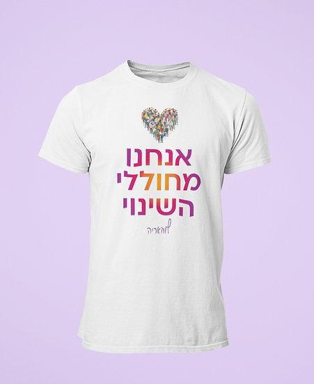 חולצת אנחנו מחוללי השינוי