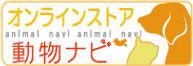 動物ナビ|フードやサプリメントのネット通販