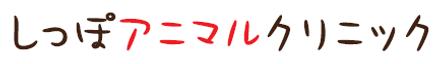 しpしっぽアニマルクリニックの文字デザイン