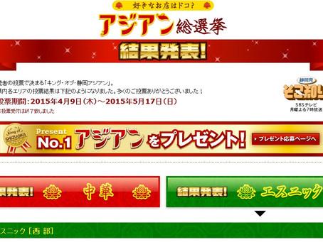 アジアン料理総選挙 パンガン2位♪
