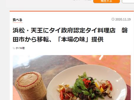 浜松経済新聞に紹介して頂きました。