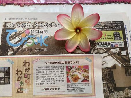 静岡新聞「びぶれ」に掲載していだだきました。