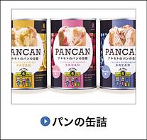 パンの缶詰.png