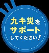 九キ災をサポート.png