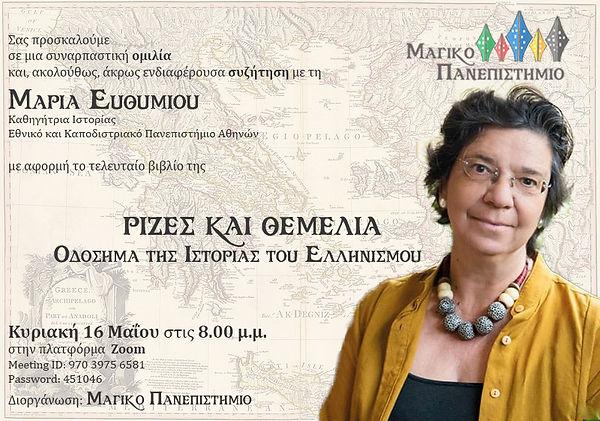 Μαρία Ευθυμίου_Πρόσκληση Μαγικό Πανεπιστ