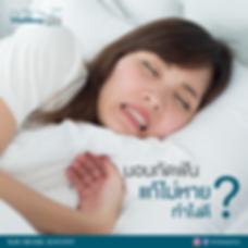 AVL1906001นอนกัดฟัน-1.png