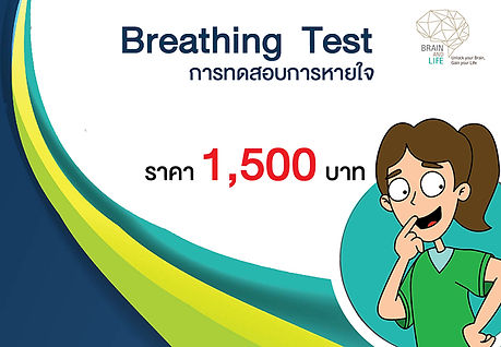 Breathing Test Promotion