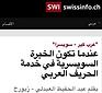 الجودة السويسرية في خدمة السياح العرب في سويسرا