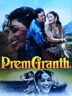 PREM GRANTH 1996.jpg