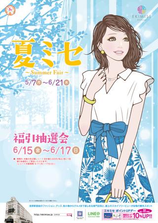 浅草エキミセの夏ビジュアルが公開中!