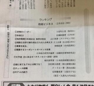 『逆境のリーダー』(大塚明生/集英社)が日経新聞に掲載されたランキングで1位になりました。