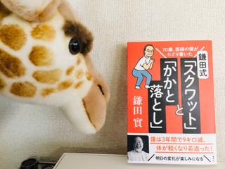 編集のお手伝いをした本『70歳、医師の僕がたどり着いた鎌田式「スクワット」と「かかと落とし」』(鎌田實/集英社)が、発売されました!