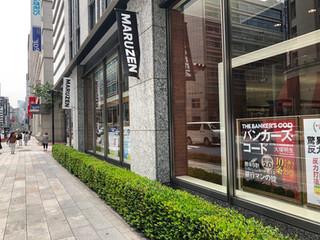 『バンカーズ ・コード』丸善日本橋店さんで大展開始まる。