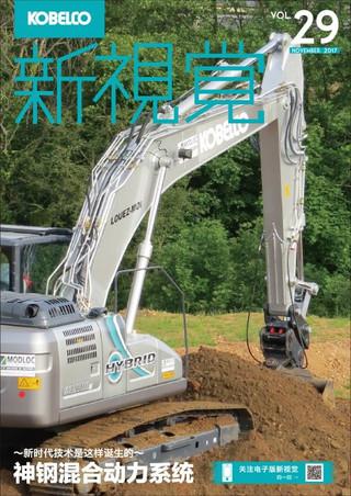 コベルコ建機様が中国市場向けに刊行している「新視覚」29号が完成しました!