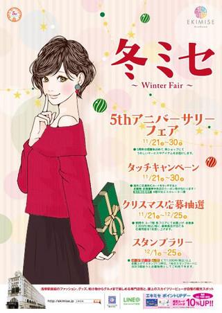 「浅草EKIMISE」冬のキャンペーン用ポスターが完成しました!