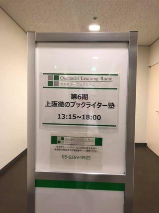 名物編集者をゲストに迎え、今年も「上阪徹のブックライター塾」第6期が始動しました!